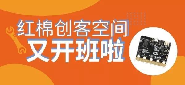 2017年广州市中小学创客教育种子教师进阶培训