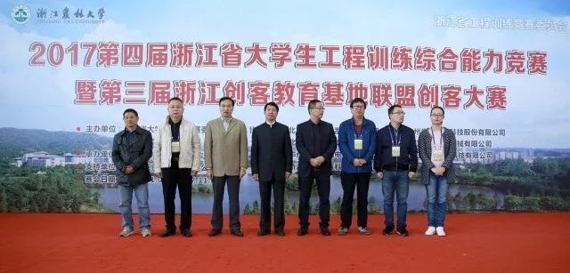 2017第四届浙江省大学生工程训练综合能力竞赛