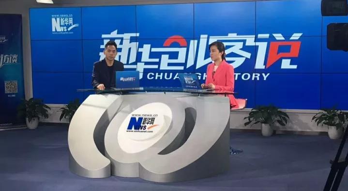 千年控股集团董事长吴帝聪做客《新华创客说》访谈节目