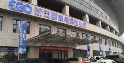 河北省武安颐高电商创业园助力创客创业