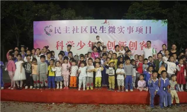 深圳市民主社区科学少年创新创客活动