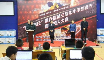 济南市章丘区举办中小学创客节暨机器人大赛