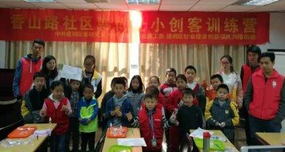 南京市香山路社区举办小创客训练营
