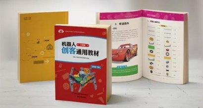 中国首套机器人创客课程教材发行