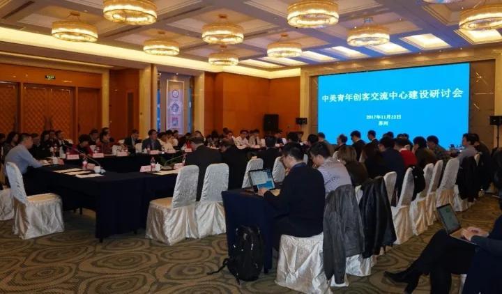 中美青年创客交流中心建设研讨会在苏州市成功举办