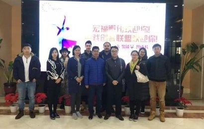 创园国际受邀参加中央戏剧学院创客联盟成立会