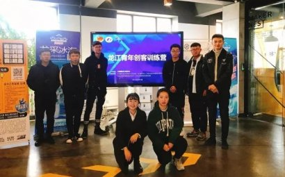 龙江青年创客训练营第四期报名开始了