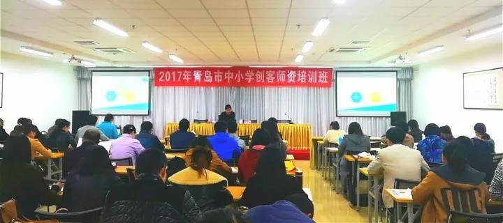 青岛市首批创客教育师资培训班圆满结束