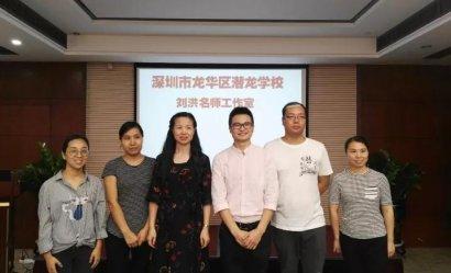 STEM课程走进深圳市潜龙学校