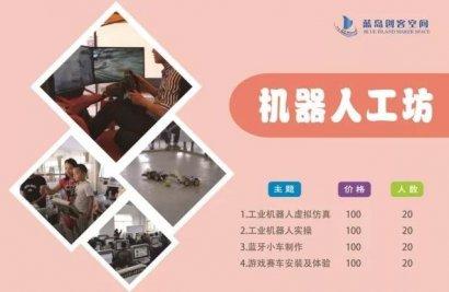 南京机电职技院创客工坊体验活动开始啦