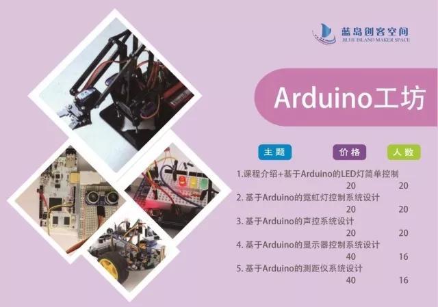 蓝岛Arduino创客工坊