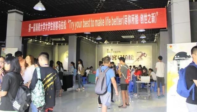 第一届海南大学大学生创客马拉松创新创业大赛