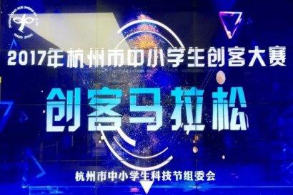 2017年杭州市中小学生创客大赛作品:与众不同的