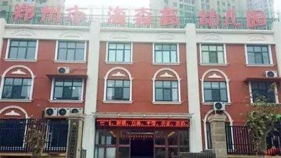 郑州市海森高幼儿园的创客之路