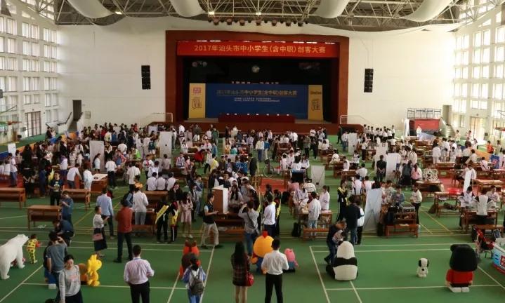 2017年汕头市中小学生(含中职)创客大赛成功举办
