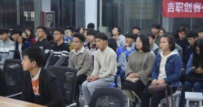 江西吉安职业技术学院创客俱乐部成立