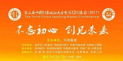 天使投资人徐小平将空降第三届中国创客领袖大