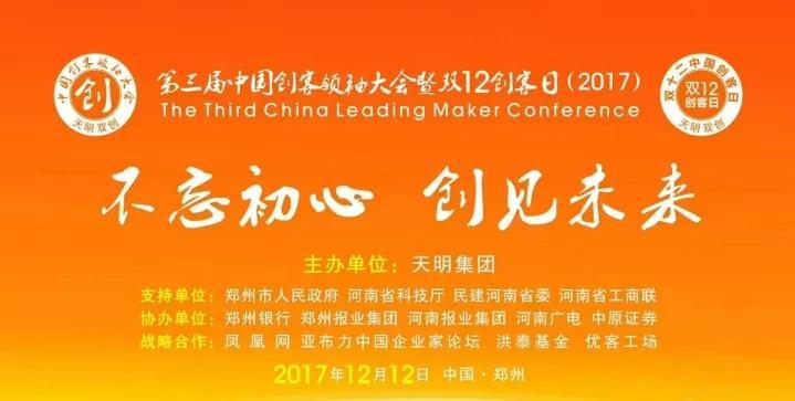 天使投资人徐小平将空降第三届中国创客领袖大会