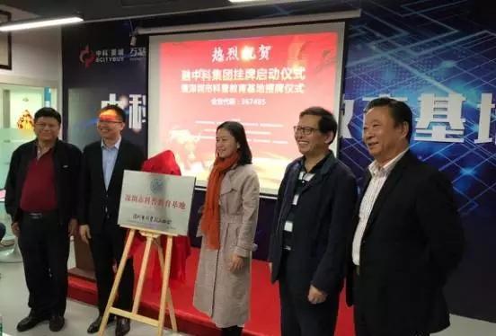 中科美城创客空间授予深圳市科普教育基地称号