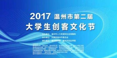 温州市第二届大学生创客文化节隆重召开