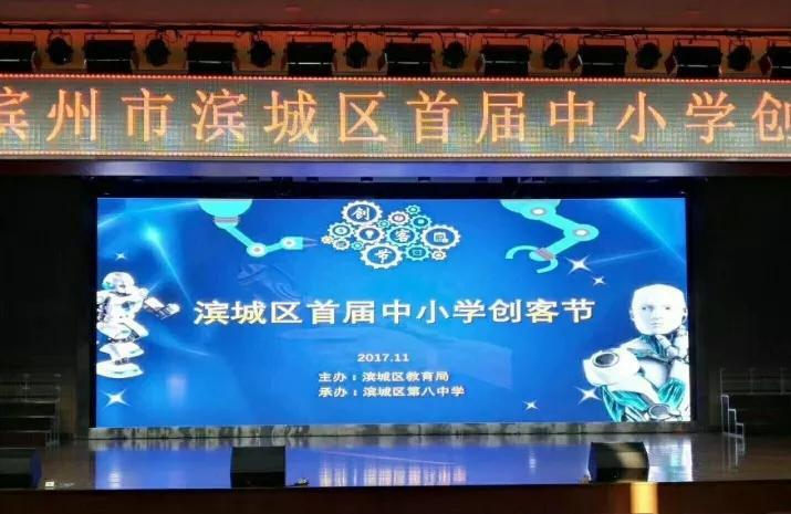 滨州市滨城区举办首届中小学创客节