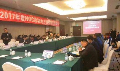 泺喜机器人教育参加第十六届NOC创客培训活动