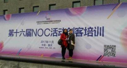包头市青山区代表参加第十六届NOC创客培训活动