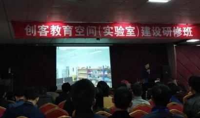 海南省海南中学教师赴深圳参加创客空间建设培