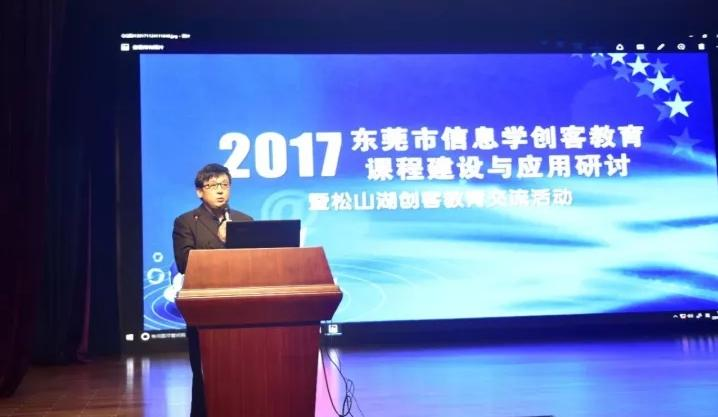 东莞市信息学创客教育课程建设与应用研讨会召开