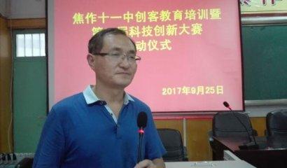 河南焦作十一中举行创客教育培训启动仪式