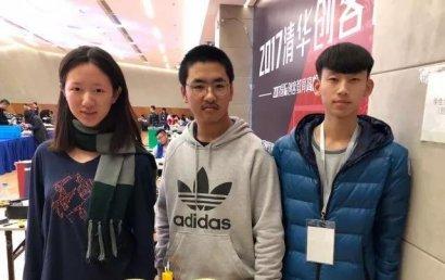 北师大实验中学参加清华大学iCenter创客挑战赛