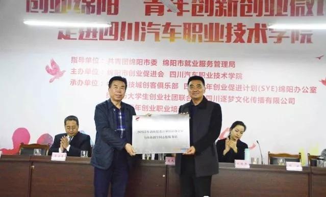 四川汽车职业技术学院力源众创空间启动授牌仪式隆重举行