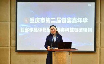 重庆市第二届创客嘉年华创客教师培训班开班