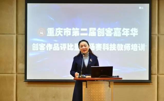 重庆市第二届创客嘉年华现场赛创客教师培训班开班