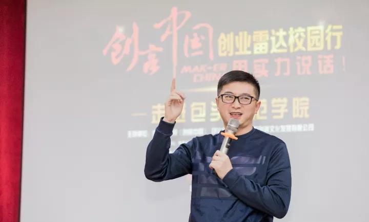 《创客中国》创业雷达校园行活动
