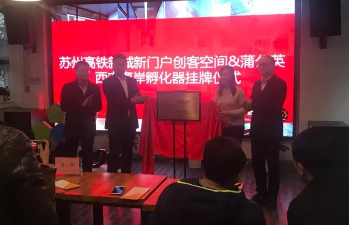 苏州新门户•创客空间--西安离岸孵化器正式成立