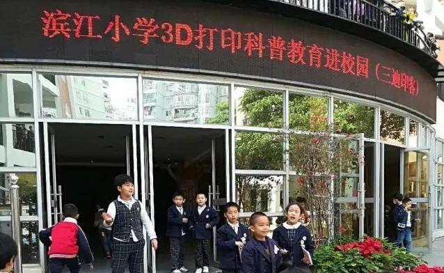 三迪印客3D打印创客教育走进福清滨江小学