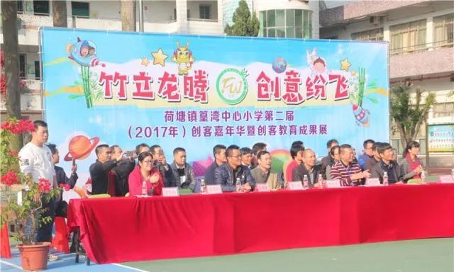 江门市篁湾小学第二届创客嘉年华暨创客教育成果展开幕