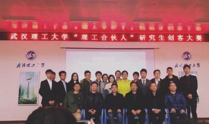 武汉理工大学合伙人研究生创客大赛落幕