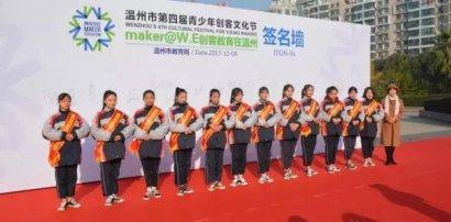 走进温州市第四届青少年创客文化节