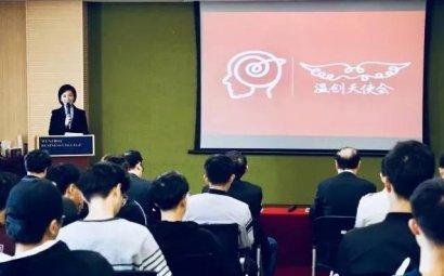 《非常创客》2017温创天使会大学生创客节专场