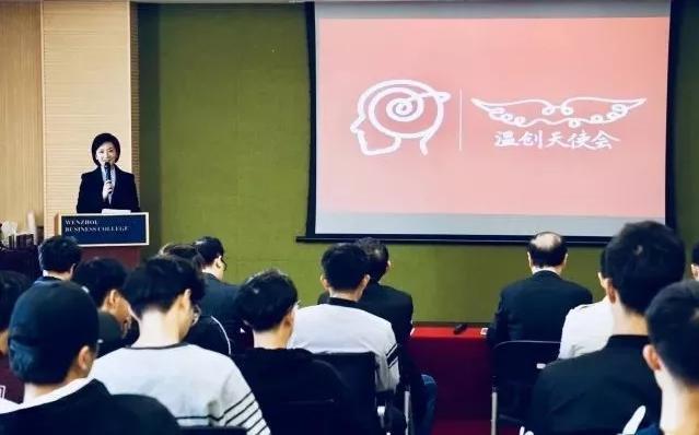 《非常创客》2017温创天使会第十二期大学生创客节专场