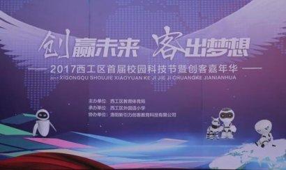 河南省洛阳市西工区举办校园创客嘉年华