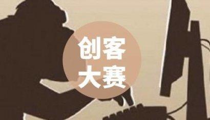 青岛市第二届中小学生创客大赛决赛规则