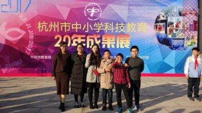 杭州听涛小学创客作品展