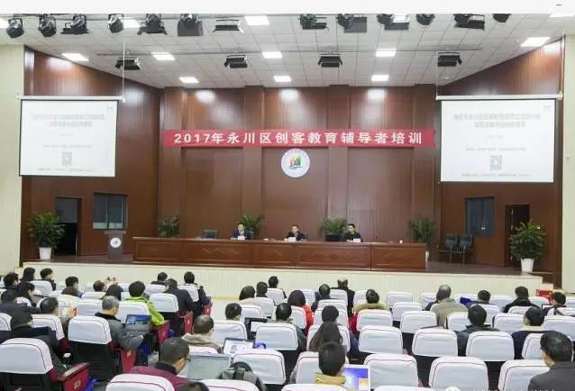 2017年重庆市永川区创客教育辅导者培训