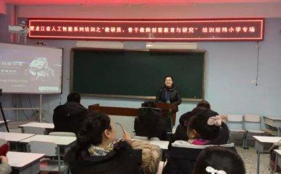 创客教师参加黑龙江人工智能机器人培训