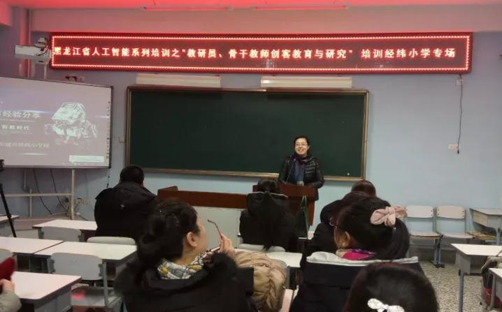 """黑龙江省人工智能系列培训之""""教研员、骨干教师创客教育 与研究""""培训"""