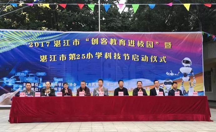 湛江市启动创客教育进校园