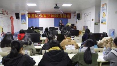 永鑫龙达举办2017年创客空间项目路演